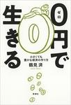 0円で生きる 表紙正.jpg