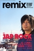 remix 2008.4.jpg