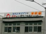 スタジオジブリの屋上横断幕.png